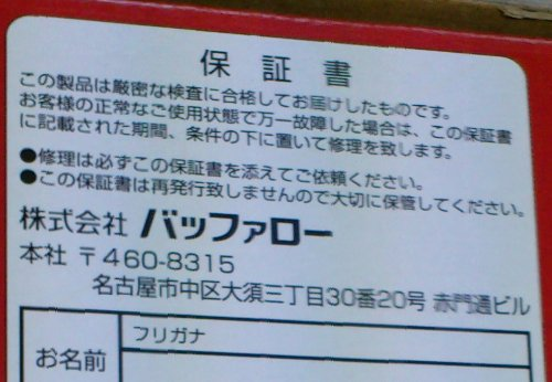 バッファロー無線lan親機05