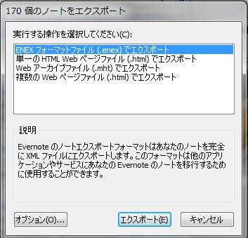 evernote004