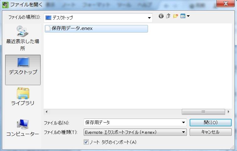 evernote008