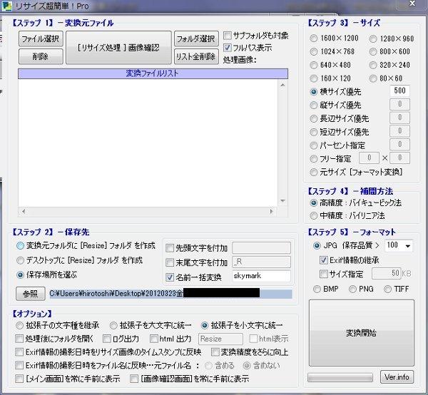画像サイズ変換ソフト管理画面
