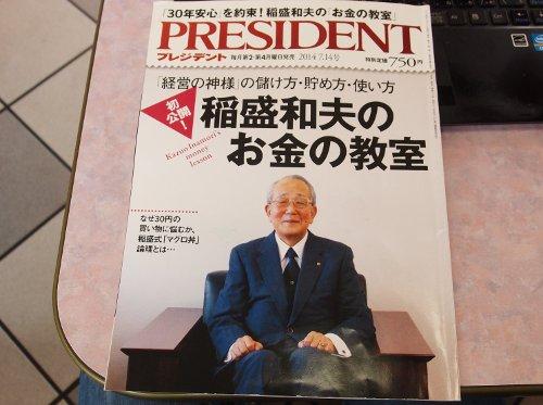 inamorizasshi001