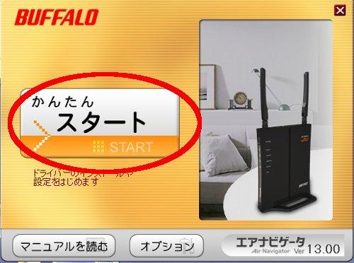 家庭用無線lanパソコン設定101