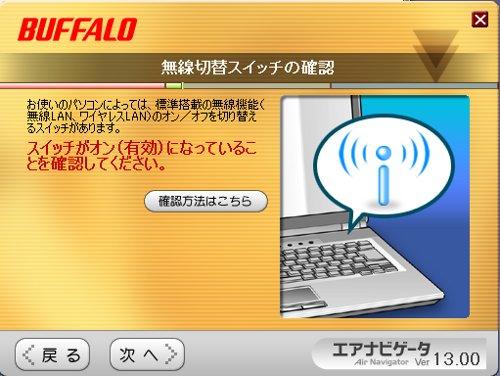 家庭用無線lanパソコン設定105