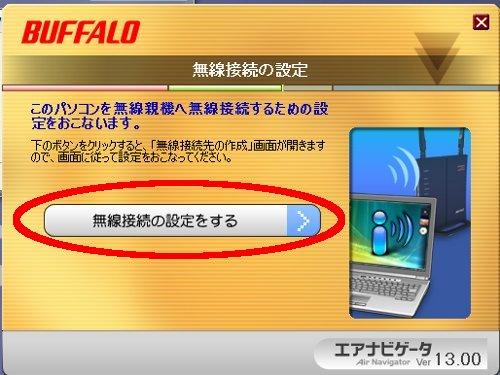 家庭用無線lanパソコン設定112