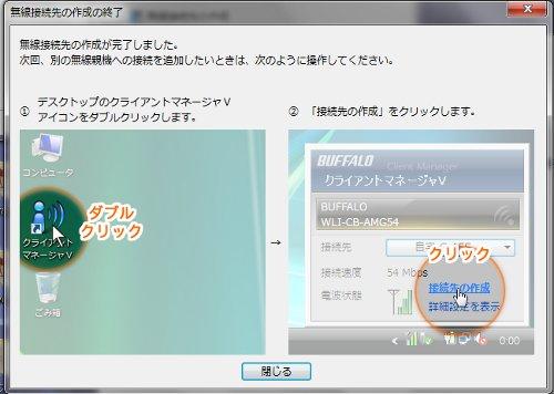 家庭用無線lanパソコン設定116