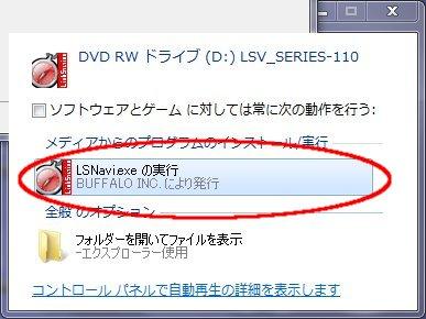 LS-V2.0TLJの設置02