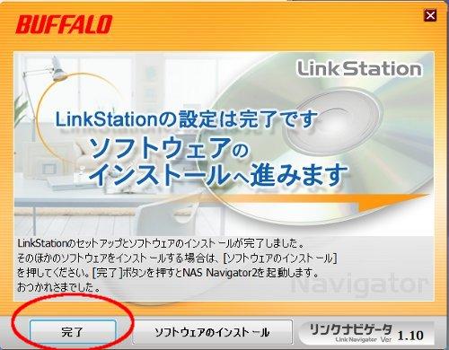 LS-V2.0TLJの設置12