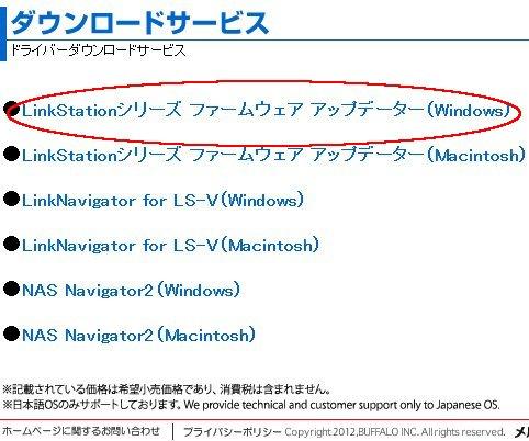 LS-V2.0TLJの設置19