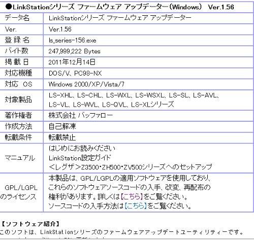 LS-V2.0TLJの設置20