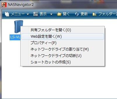 NAS、ウェブ上で使える設定02