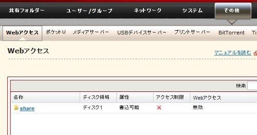 NAS、ウェブ上で使える設定04