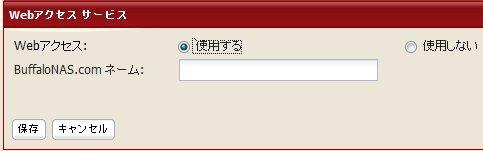 NAS、ウェブ上で使える設定06