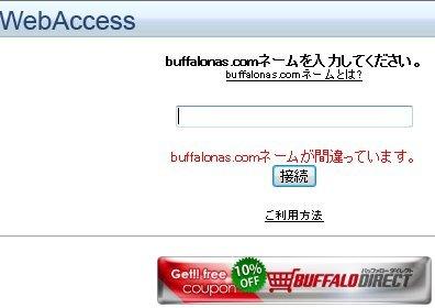 NAS、ウェブ上で使える設定06a