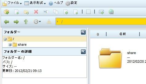 NAS、ウェブ上で使える設定07