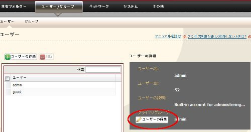 NAS、ウェブ上で使える設定09