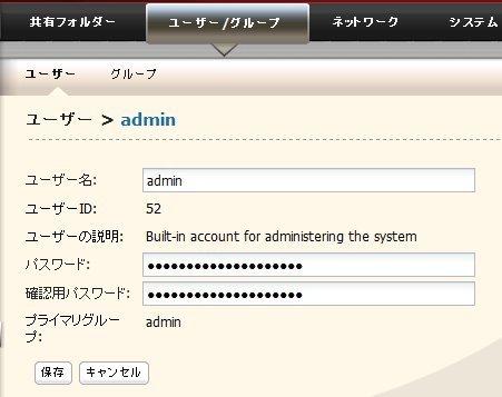 NAS、ウェブ上で使える設定10