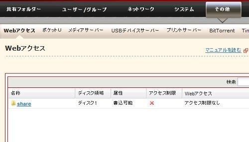 NAS、ウェブ上で使える設定12