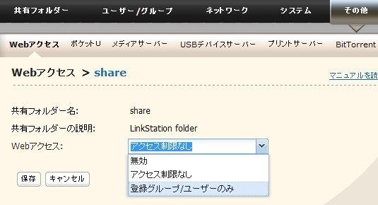 NAS、ウェブ上で使える設定13