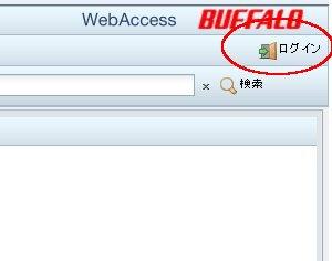 NAS、ウェブ上で使える設定15