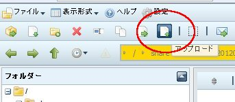 NAS、ウェブ上で使える設定16