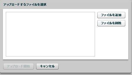 NAS、ウェブ上で使える設定18