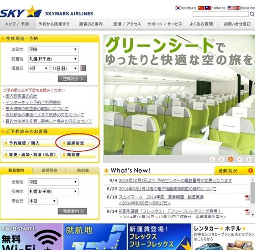 skymark001.jpg