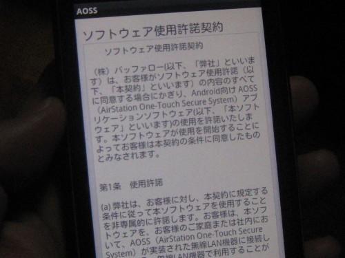 スマートフォンwifi設定04
