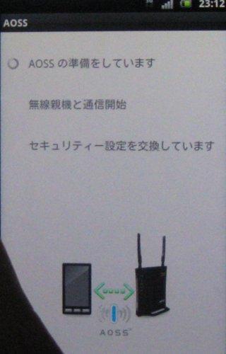 スマートフォンwifi設定08