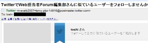 twittermailblock001